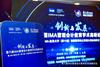 第六屆IMA管理會計教育學術高峰論壇在滬召開