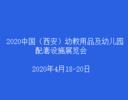 2020中国(西安)幼教用品及幼儿园配套设施展览会<span>2020年4月18-20日</span>