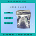 GBW08426 皮革粉中重金属成分分析标准物质 4.5g 农业及环境类标准物质