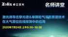 """卓立汉光""""名师讲堂""""系列线上专题会即将开播!"""