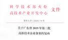 喜讯-八爪鱼教育获广东省高新技术企业认定!