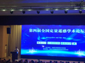 安洲科技參加第四屆全國定量遙感學術論壇