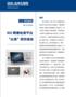 "CCG报告:B2C跨境电商平台""出海""步伐加快"