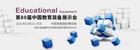 11月23日,孩想编将携众新品亮相第80界中国教育装备展!