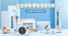 全国各地火速入夏,京东企业购家电清凉狂欢活动低至5折!