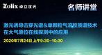 """卓立漢光""""名師講堂""""系列線上專題會即將開播!"""