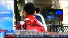 百度AI測溫系統登上央視新聞 落地知名小學北大附小助力疫情防控