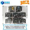 ZigBee-STM32物聯網無線傳感器網絡實驗箱 磁吸搭積木式架構 定制