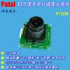 PTC08 232串口TTL电平485接口 串口摄像头模块 监控摄像头模块 车载摄像头模块