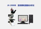 JX-2000显微颗粒图像仪(粒度分析)