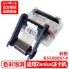爱立识Zenius/Primacy证卡打印机全格彩色带R5F008S140/S130 全格R5F008S14
