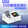 霍尔德 COD氨氮测定仪 HED-S02