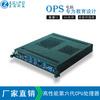 至传科技 OPS电脑 可插拔电脑支持4/6/7/8/9代i3/i5/i7CPU架构