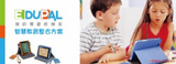 電子書包、數字化教學平臺