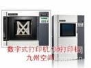 數字式打印機/3D打印機
