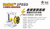 高速3D打印机