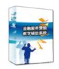 典阅金融服务营销系统
