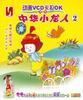 动画VCD卡拉OK中华小龙人2