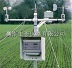 WS-STD1自动气象站