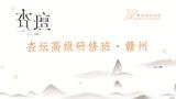 """希沃助力教育夢——""""杏壇計劃""""高級研修班走進江南宋城"""