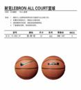 上点体育 篮球  耐克篮球