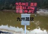 池塘气象水质监测站/水质气象湿地监测站/水质湿地站