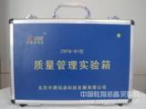 质量管理实验装置