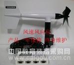 便携式风速风向仪