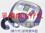 低频电子脉冲治疗仪/红外乳腺治疗仪