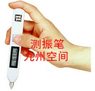 便携式测振笔