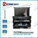 TVCOM汤威克导播系统网络直播箱载EFP-MS-500现场直播设备MCX-500