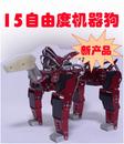 15自由度仿生狗机器人,机器狗