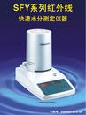 SFY -60C红外线快速水分测定仪