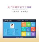 智慧班牌电子班牌智能班牌智慧教育系统智慧管理互动系统PJ-DB22