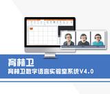 育林卫数字语言实验室系统软件