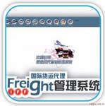 《国际货运代理管理系统》实验实训教学软件