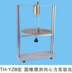 圓錐擺測向心力實驗儀