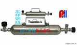 液化气取样器,液化气采样钢瓶