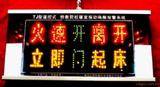 【特教院校寝室振动唤醒报警系统】