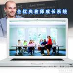 教育信息化云平台软件/教师专业成长系统