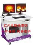 北京红外乳腺检查仪总代,产品型号:JZ-9000D型
