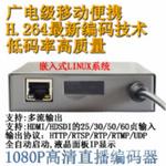 桌面式 高清直播編碼器 GoCaster HD II