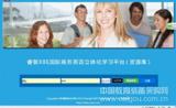 睿智IBEP國際商務英語立體化實訓平臺軟件