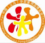 2014 第二屆中國(義烏)孕嬰童用品博覽會