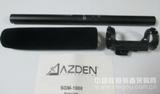 阿兹丹 AZDEN SGM-1000 广播,电视,影视行业用话筒