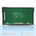 50寸多媒体教学一体机触摸电子白板