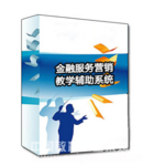 典閱金融服務營銷系統