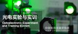 光纤光谱仪应用综合实验平台