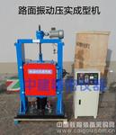 ZY-4路面振動壓實成型機