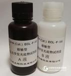 极敏型ECL化学发光底物试剂盒 灵敏度可达低飞克级乃至飞克级以下 发光信号持久